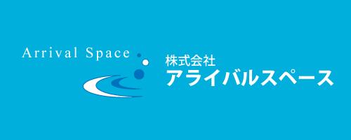 アライバルスペースロゴ